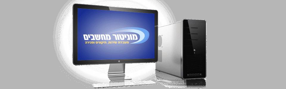 תיקון מחשבים באיזור תל אביב
